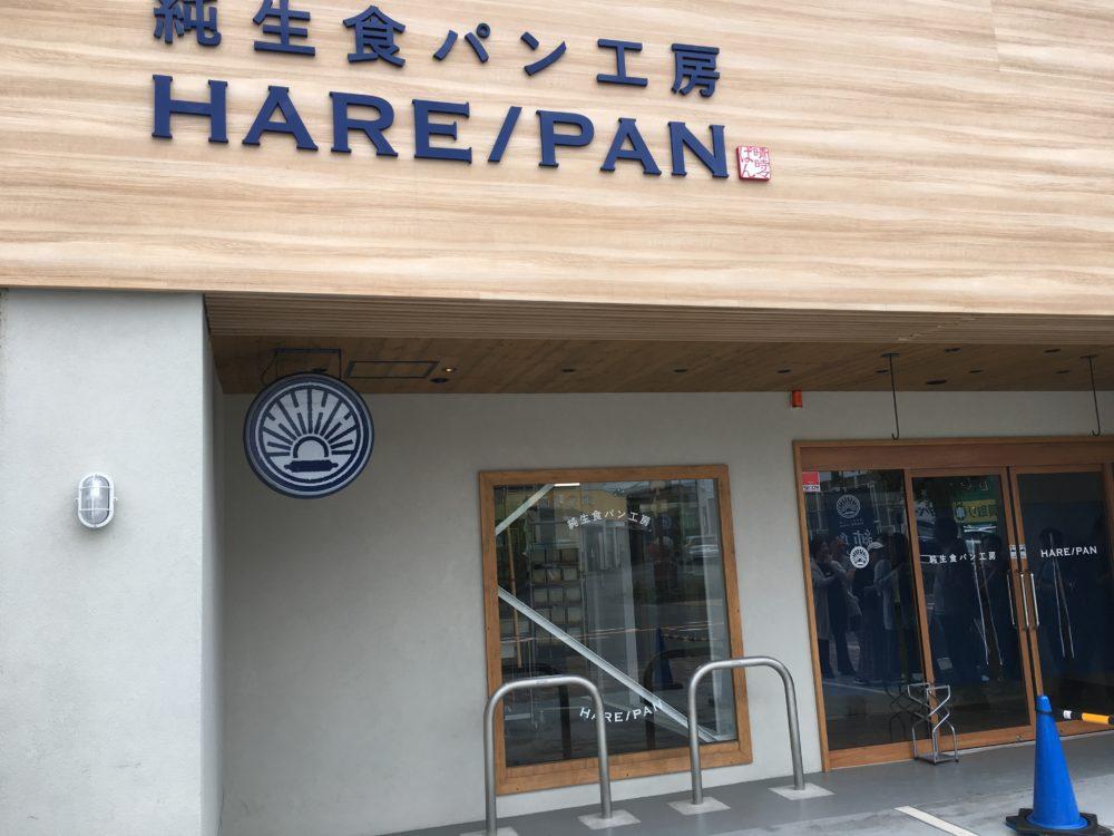 純生食パン工房 HARE/PAN 小田原 外観