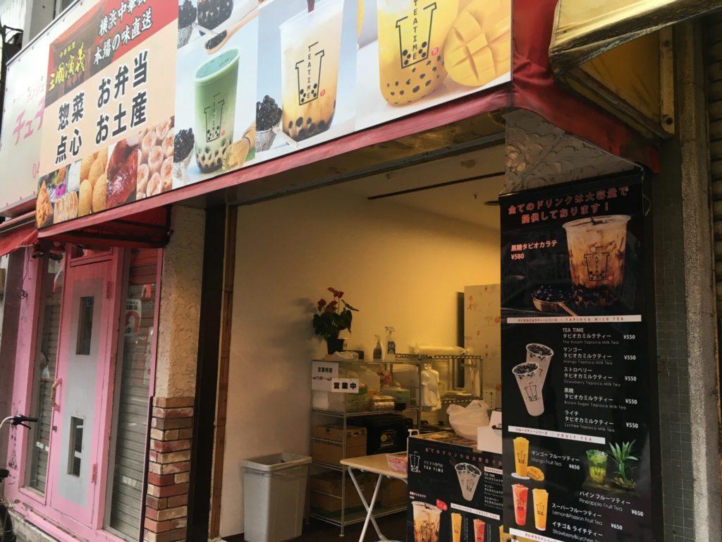 tea time 平塚 外観