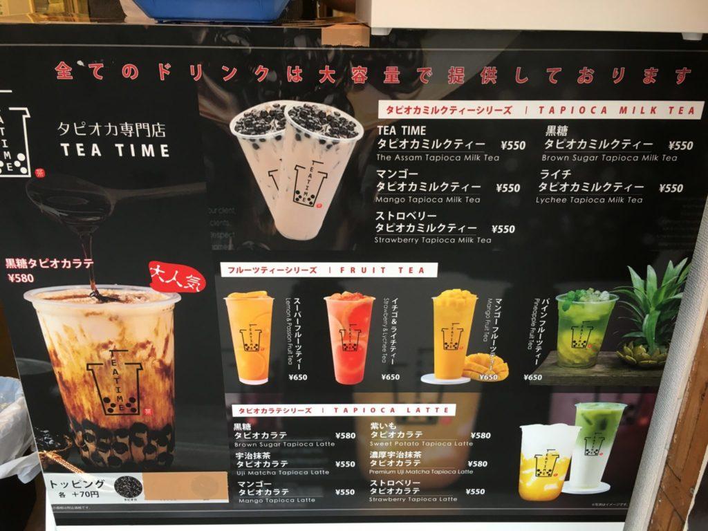 tea time 平塚 メニュー