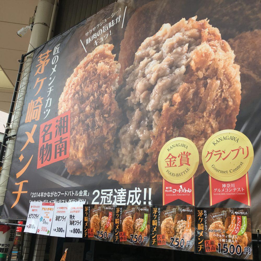 平塚七夕祭り 茅ヶ崎メンチ