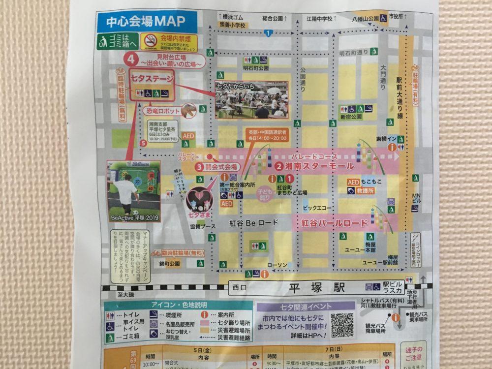 平塚七夕の会場地図