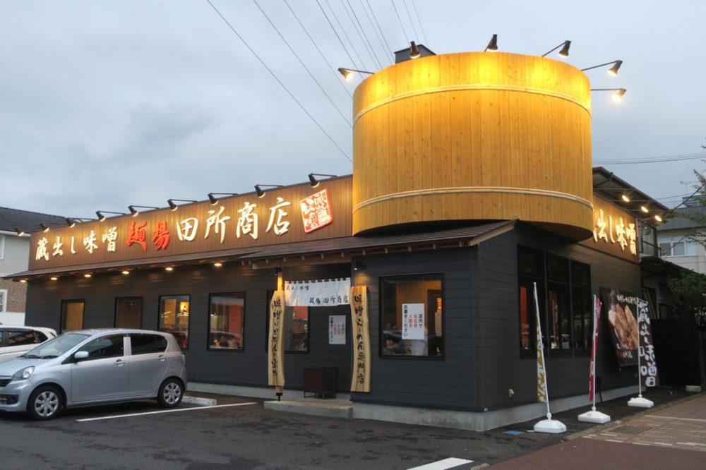 麺場田処商店 小田原店