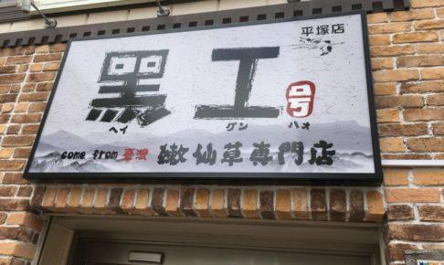 黒工 平塚 タピオカ